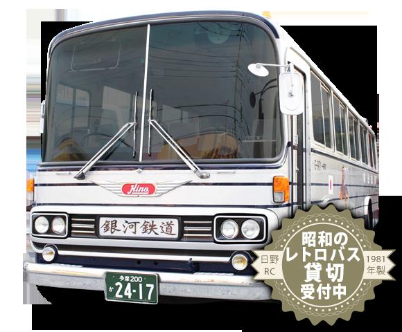 銀河鉄道株式会社 昭和のレトロバス 【1981(昭和56)年製】 貸切受付中