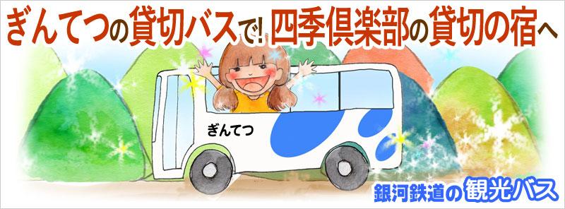 ぎんてつの貸切バスで四季倶楽部の貸切の宿へ