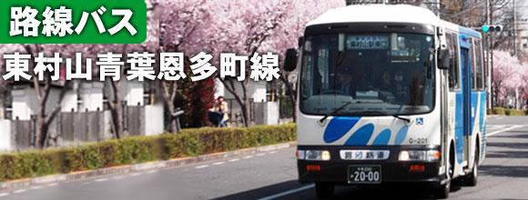 路線バス | 東村山青葉恩多町線