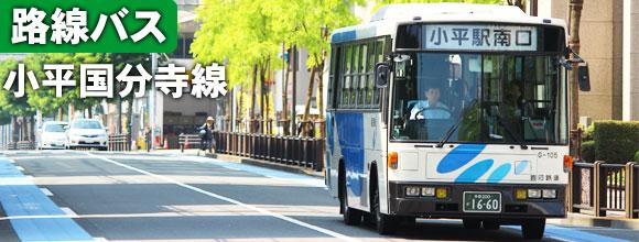 路線バス | 小平国分寺線