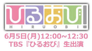 6月5日(月)TBS『ひるおび』生出演