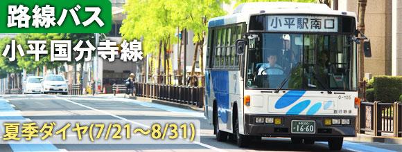 路線バス | 小平国分寺線 (夏季ダイヤ (7/21~8/31))