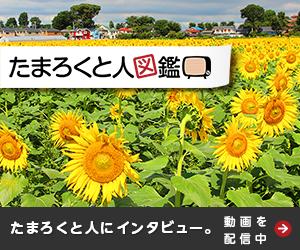 J:COM「たまろくと人図鑑」