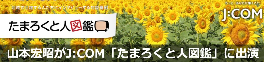 山本宏昭、J:COM「たまろくと人図鑑」出演のお知らせ
