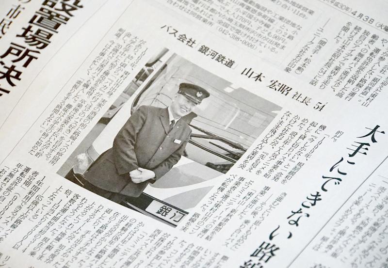 2018年4月3日(火)読売新聞、銀河鉄道株式会社代表取締役のインタビュー掲載 リーダーに聞く 52 「大手にできない路線運営」