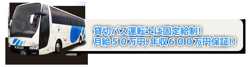 貸切バス運転士は固定給制! 月給50万円、年収600万円保証!!