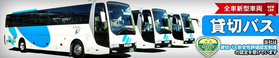 「貸切バス」 任せて安心!ぎんてつの貸切バス 当社は貸切バス安全性評価認定制度 の認定を受けています