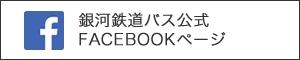 銀河鉄道 公式Facebook