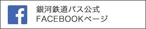 銀河鉄道Facebookページ