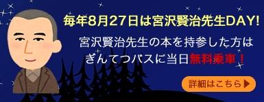 毎年8月27日は宮沢賢治先生DAY