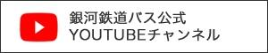 銀河鉄道YOUTUBEチャンネル