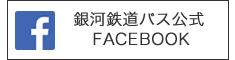 銀河鉄道公式Facebookページ