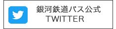 銀河鉄道公式Twitter