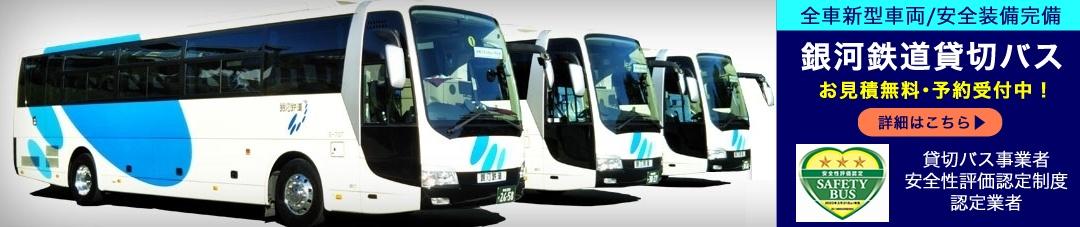 銀河鉄道貸切バス・貸切バス安全性評価認定制度の認定を受けています