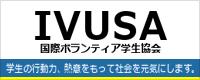 3.国際ボランティア学生協会(IVUSA)