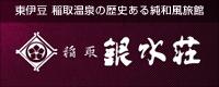 7.稲取 銀水荘