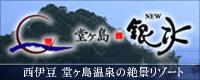 8.堂ヶ島 ニュー銀水